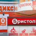 Объединение трех брендов в один: новый игрок на розничном рынке России