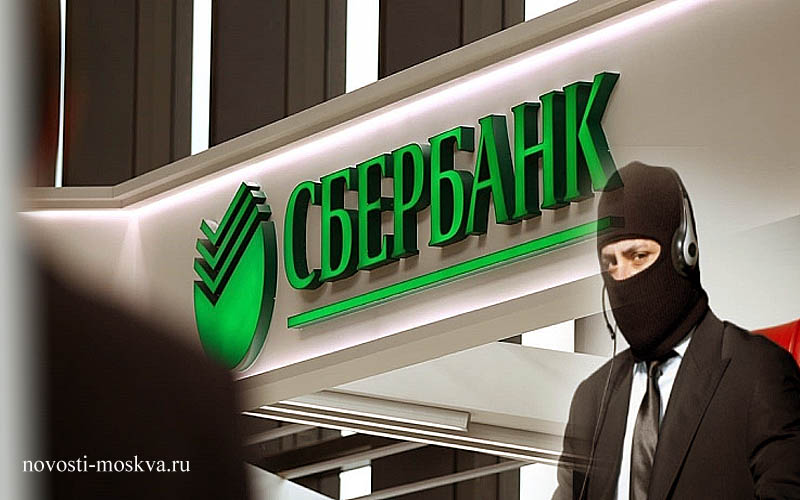 утечка данный клиентов Сбербанка