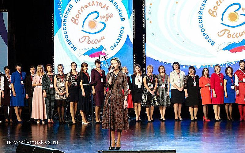 В Красногорске определили лучшего воспитателя России