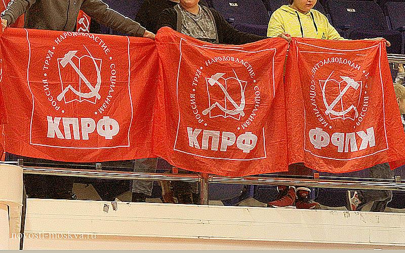 МФК КПРФ Флаг на трибунах