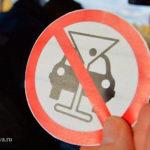 Гаишники Балашихи ударят рейдом по алкоголизму