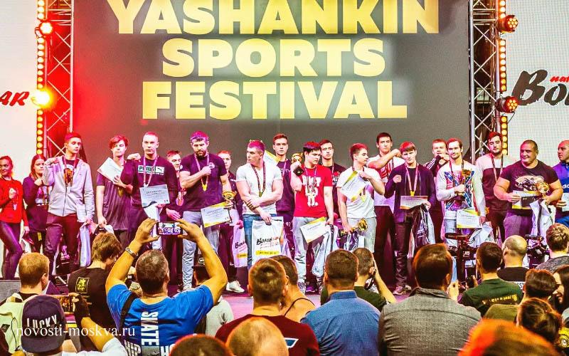 Яшанькин спорт фестиваль