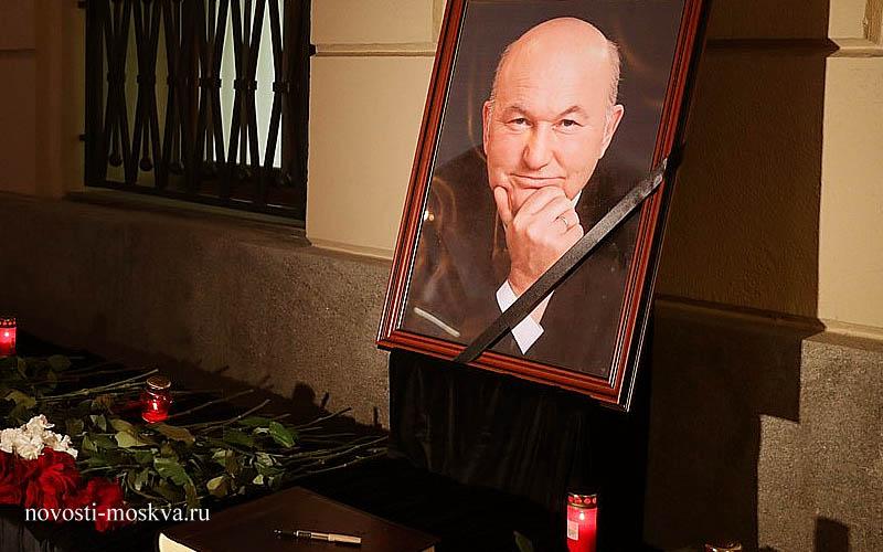 похороны юрия лужкова