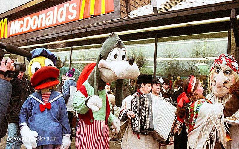 Гармошки, трещотки и русские платки: как открывали первый Макдоналдс в СССР