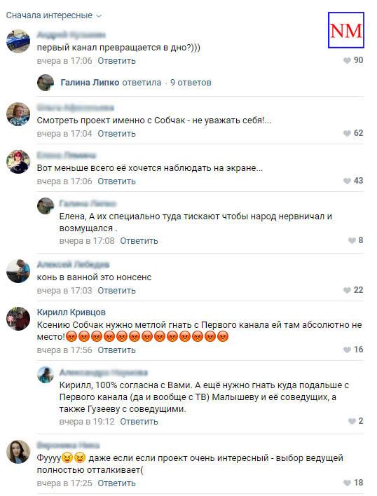 Собчак на Первом канале возвращение последние новости