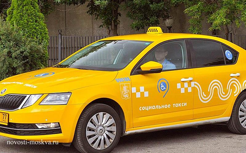 социально такси Москва