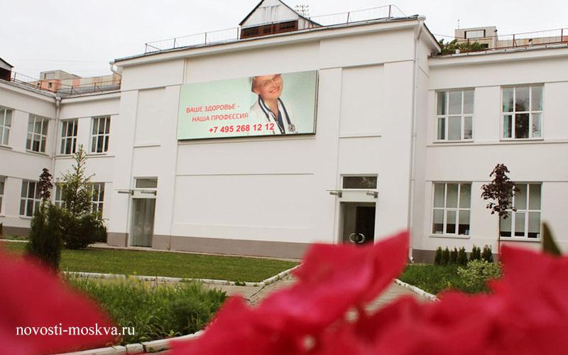 медицинский центр Елены Малышевой фото