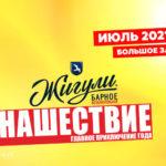 Фестиваль «Нашествие» — очередная жертва коронавируса
