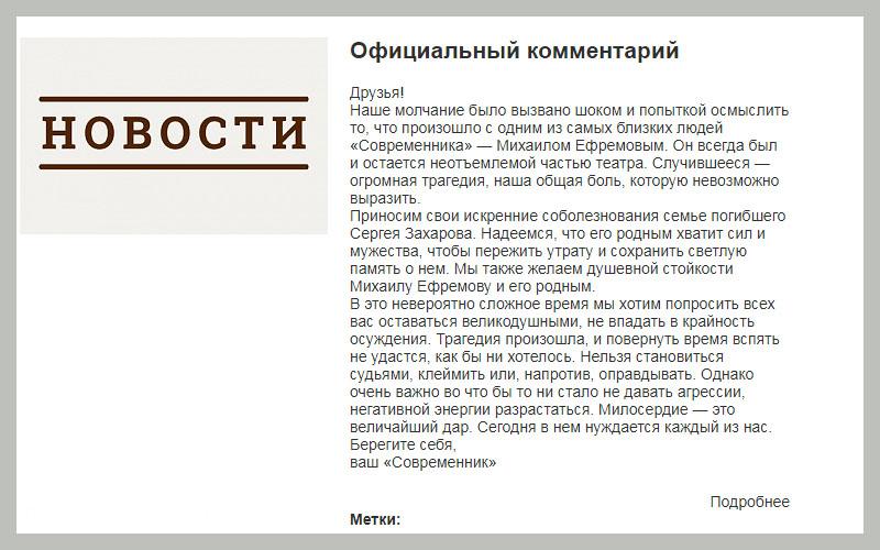 Комментарии театра Современник о ДТП с Ефремовым