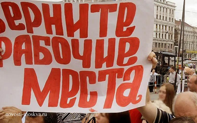 безработица в России 2020
