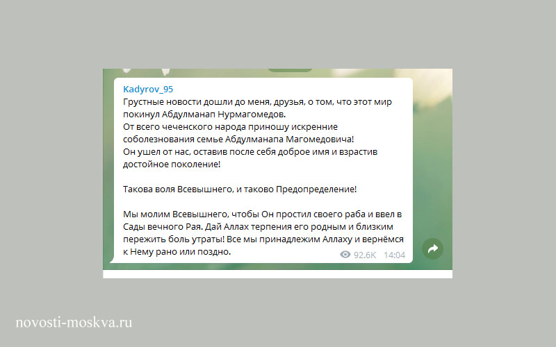 Нурмагомедов Абдулманап Магомедович отец Хабиба причина смерти