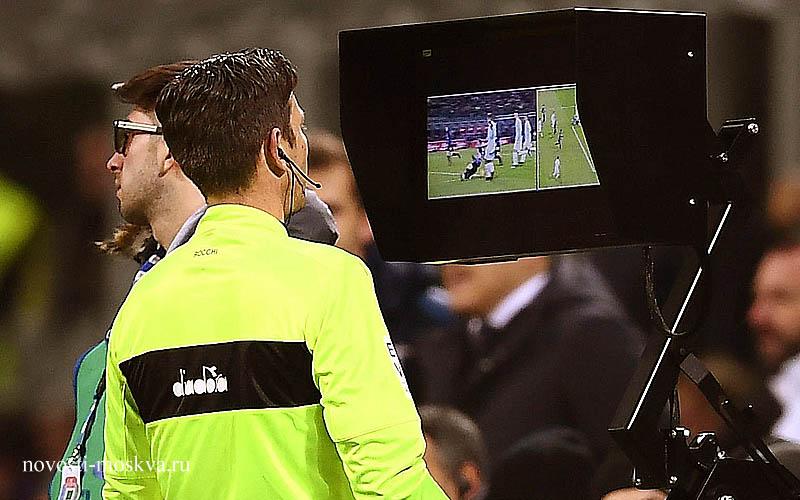 Система VAR в футболе новости