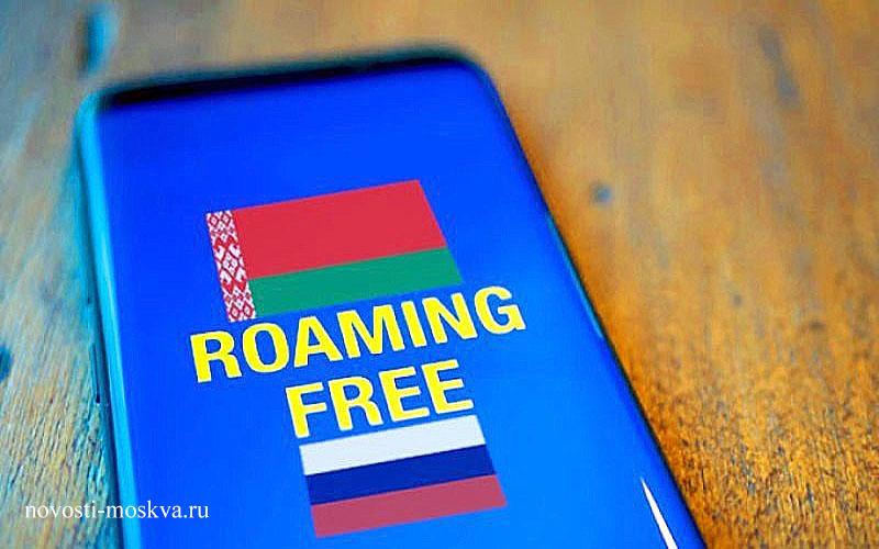 Свершилось: Россия и Беларусь отменяют роуминг