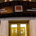 Коронавирусная диссидентка сорвала спектакль Театра на Таганке