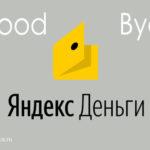 «Яндекс. Деньги» уходят в историю