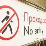 Закрыть, чтобы открыться: в Москве закрывают станции метро и ограничивают наземный транспорт
